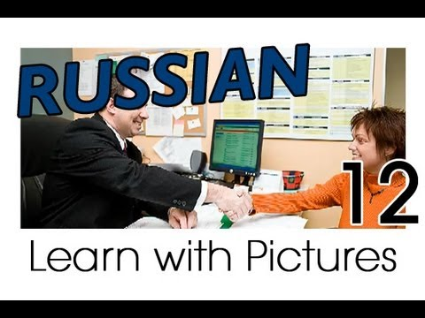 Learn Russian - Russian Office Vocabulary