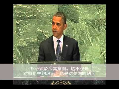 Obama Address at U.N. : U.S. Respects Freedom of Religion with Chinese Subtitles