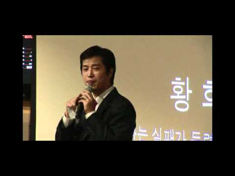 TEDxSinchon - Hwang Huicheol - I am not afraid of failure