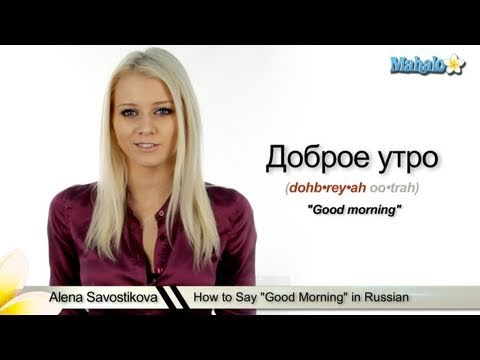 "How to Say ""Good Morning"" in Russian"