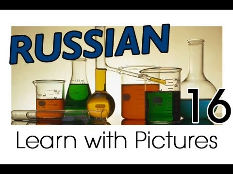 Learn Russian - Russian Study Subjects Vocabulary