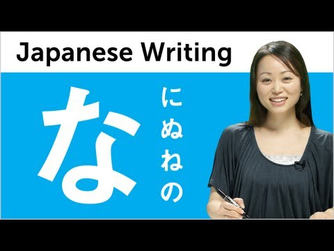 Learn to Read and Write Japanese Hiragana - Kantan Kana lesson 5