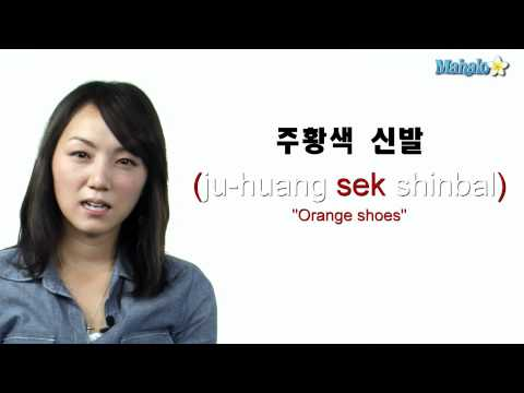 "How to Say ""Orange"" in Korean"
