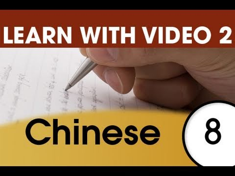 Learn Chinese with Video - Chinese Expressions and Words for the Classroom 1