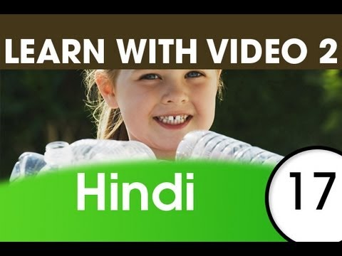 Learn Hindi with Pictures and Video - Hindi Expressions That Help with the Housework 1