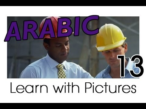 Learn Arabic - Arabic Job Vocabulary