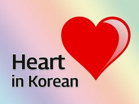 "Korean Q&A - ""Heart"" in Korean?"