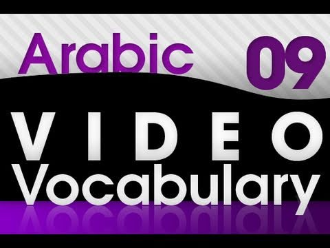 Learn Arabic - Video Vocabulary #9