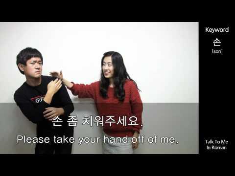Korean Vocabulary Plus #11 - hand (손)