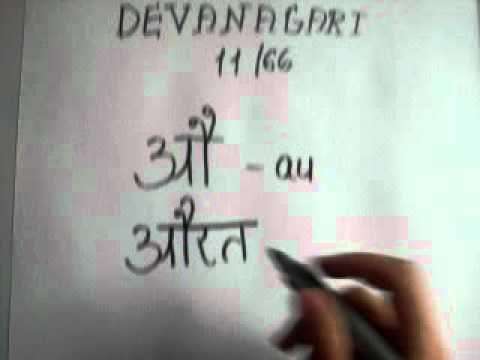 """DEVANAGARI 11/66 """"au"""""""