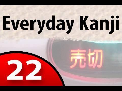 Learn Kanji - Everyday Kanji 22, Japanese Vending Machines
