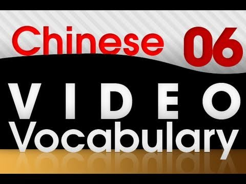 Learn Chinese - Video Vocabulary #6