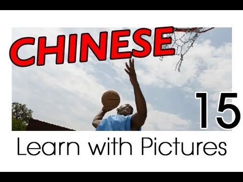 Learn Chinese - Chinese Sports Vocabulary