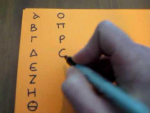 Writing the Greek Alphabet (Part 3: Uncials)