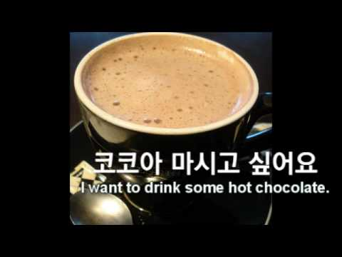 Teach Me Korean Drink Names - TalkToMeInKorean.com