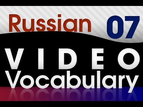 Learn Russian - Video Vocabulary #7