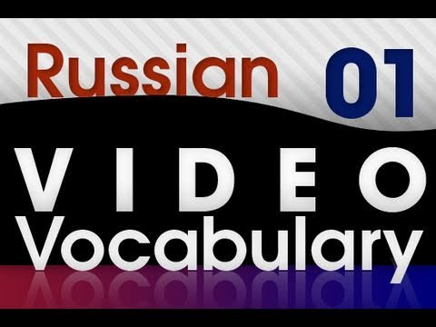 Learn Russian - Video Vocabulary #1