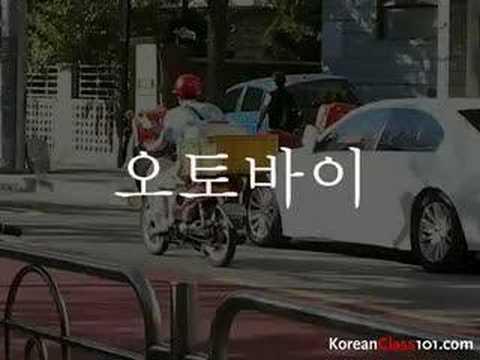 Korean Picture Video Vocabulary Series Pilot (part 2)