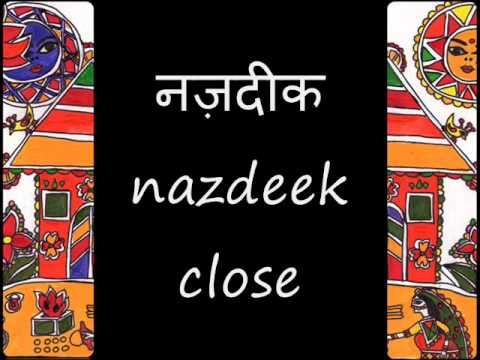 HINDI LESSON 49 (Directions + Sample Sentences)