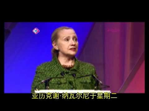 Secretary Clinton Comments on Efforts to Restrict Internet Freedom (Chinese Subtitles)