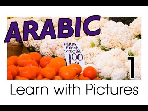 Learn Arabic - Arabic Vegetable Vocabulary