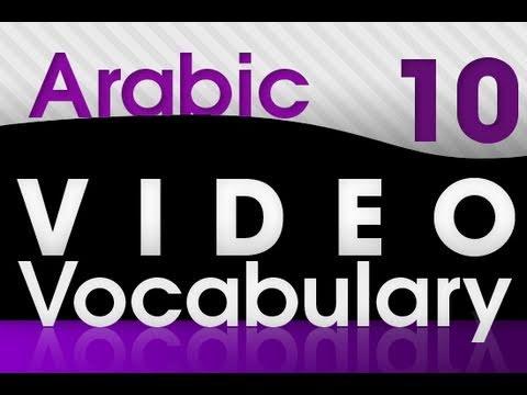Learn Arabic - Video Vocabulary #10