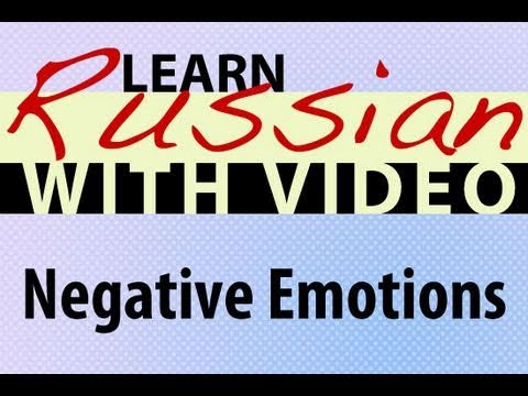 Learn Russian with Video - Negative Emotion