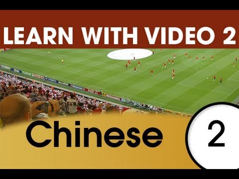 Learn Chinese with Video  - Relaxing in the Evening