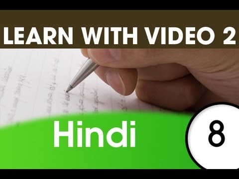 Learn Hindi with Pictures and Video - Hindi Expressions and Words for the Classroom 1