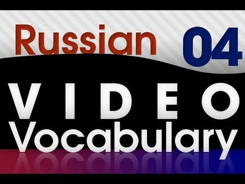 Learn Russian - Video Vocabulary #4