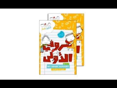 Rent - Our Arabic Alphabet Part-1 (English Sub) Kids الأطفال الأبجدية العربية