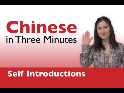 Learn Chinese - How to Introduce Yourself in Chinese