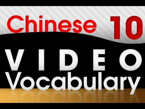 Learn Chinese - Video Vocabulary #10