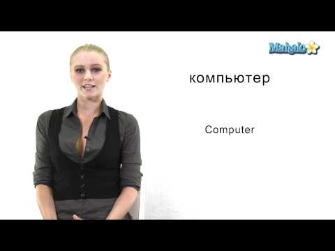 "How to Say ""Computer"" in Russian"