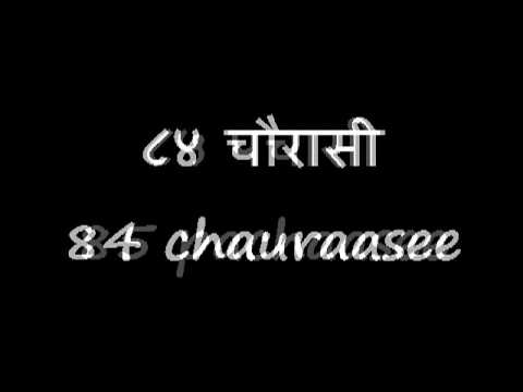 HINDI LESSON 11 (Numbers 81 - 90)