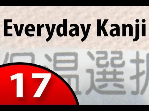 Everyday Kanji 17, A Japanese Water Heater