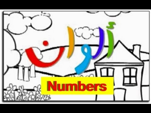 "RENT Alwan ""Arabic NUMBERS"" Educational Lessons for Children"