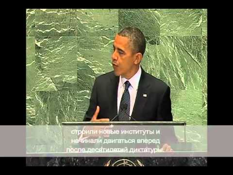 Obama Address at U.N.: Chris Stevens Was a Friend to All Libyans with Russian Subtitles