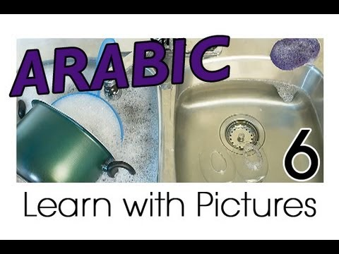 Learn Arabic - Arabic Kitchen Vocabulary