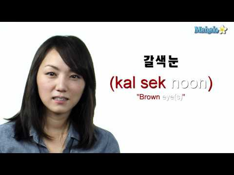 "How to Say ""Brown"" in Korean"
