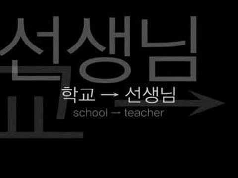 Korean Word Relay 3