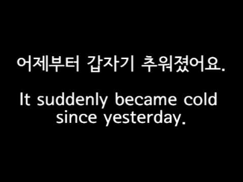 "Korean Phrases - ""Suddenly"" (English/Korean)"