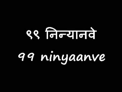 HINDI LESSON 12 (Numbers 91-100)