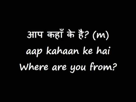 HINDI LESSON 25 (Where are you from?)