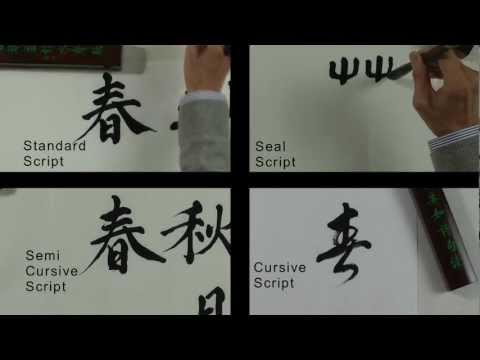 Decoding Chinese Calligraphy