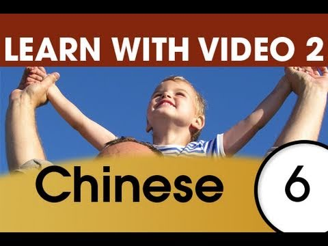 Learn Chinese with Video - Top 20 Chinese Verbs 4