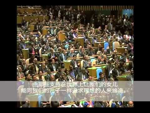 Obama Address at U.N. : Build a Future of Tolerance, Opportunity with Chinese Subtitles