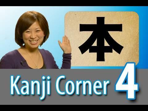 Learn Japanese Kanji - Kanji Made Easy!