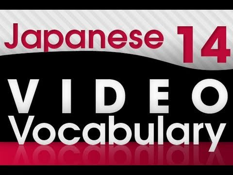 Learn Japanese - Video Vocabulary 14