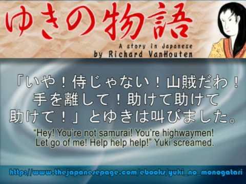 ゆきの物語 Yuki's Story - Chapter 5 by Richard VanHouten